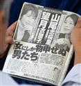 山尾氏、疑惑弁護士と大阪出張の文春砲 女性セブンでは東京新聞・望月記者と大放談、不倫疑惑をすり替え
