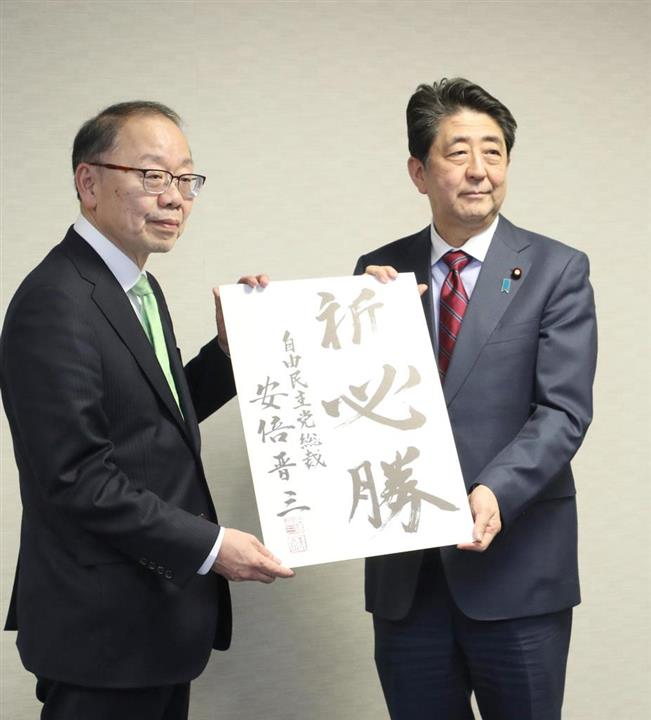 島根知事選、元消防庁次長に自民推薦証:イザ!
