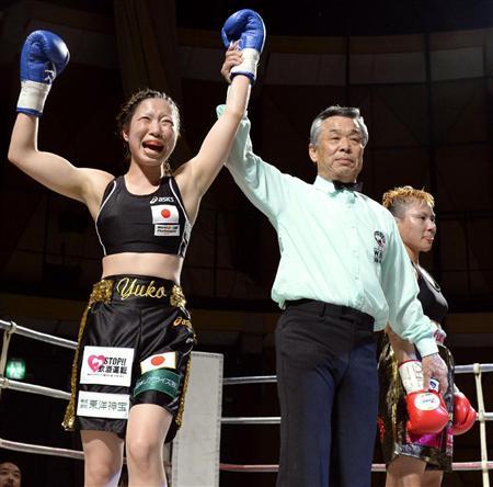 このニュースへ 安藤麻里(右)を判定で破り、大喜びの黒木優子=アゼリア大正ホール  44歳池山、