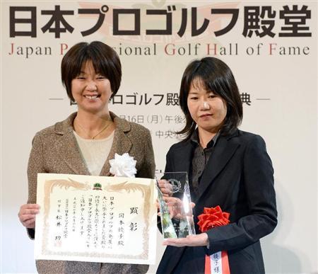 izaイザ 式典で岡本綾子さんら顕彰 日本プロゴルフ殿堂:イザ! 式典で岡本綾子さ... 式典で
