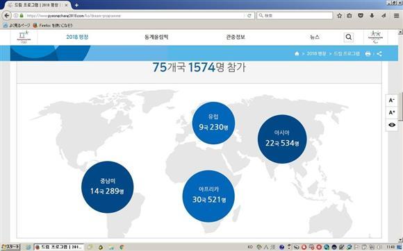 平昌五輪の公式ホームページ。世界地図から日本列島がすっぽり抜け落ちている