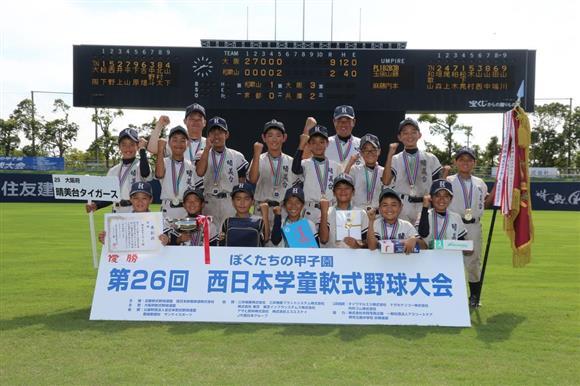 晴美台タイガースが初優勝 西日本学童軟式野球:イザ!