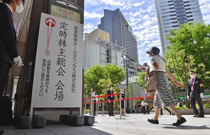 阪神 ホールディングス 阪急