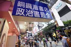 香港禁書書店また閉店 中国常連客ら惜しむ声