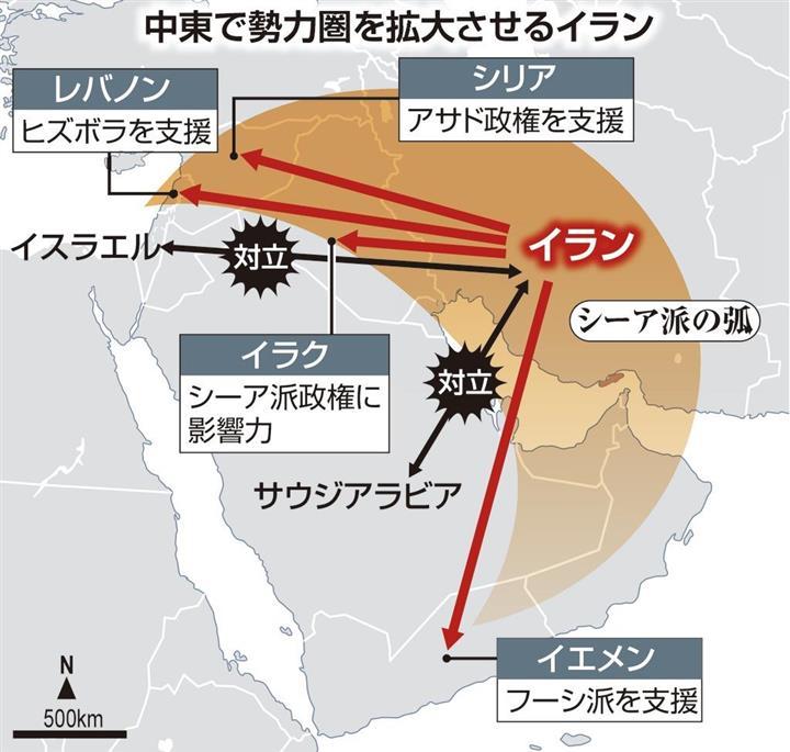 イラン革命40年 勢力圏拡大に躍起 米戦略と相容れず:イザ!