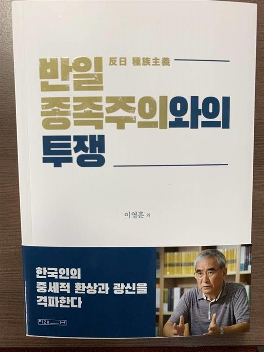反日種族主義 韓国の反応